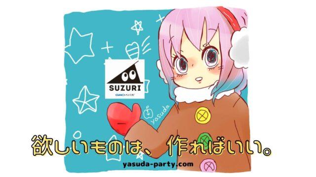 SUZURIアイキャッチ