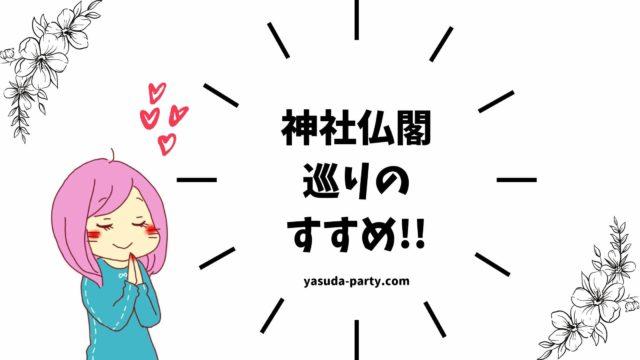 神社仏閣巡りのすすめ!!