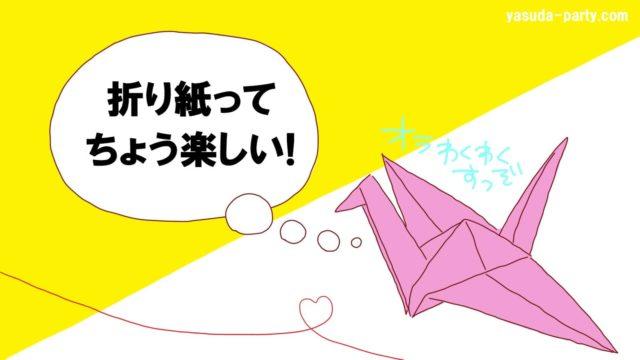 折り紙アイキャッチ