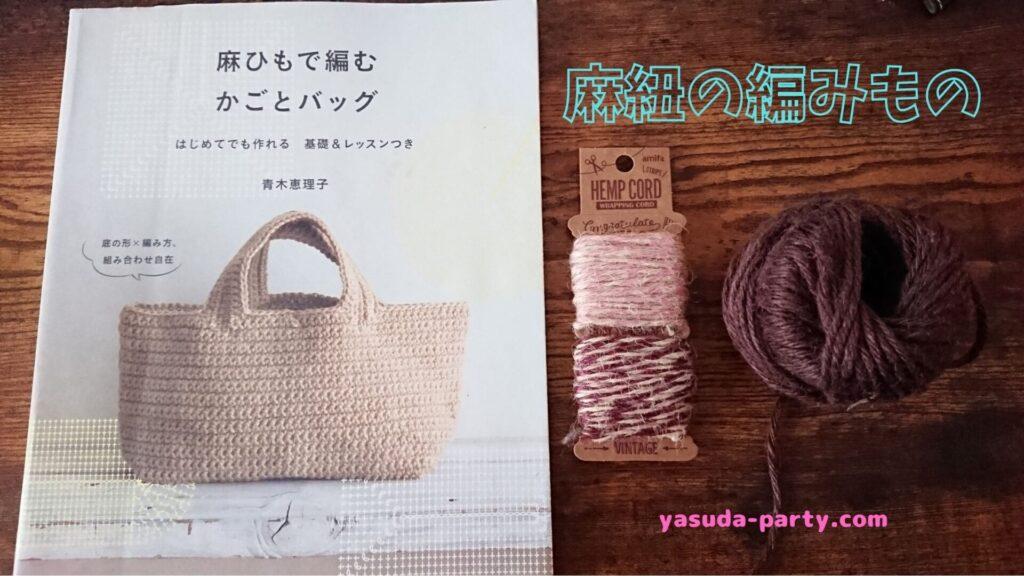 麻紐の編み物材料