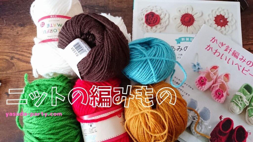 ニットの編み物材料