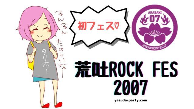 ARAKAKI ROCK FES '07アイキャッチ
