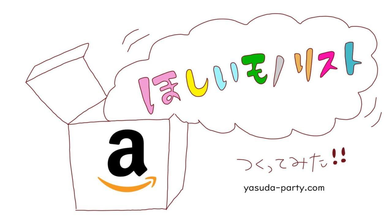 Amazon欲しいものリストアイキャッチ