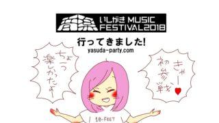 いしがきMF 2018アイキャッチ