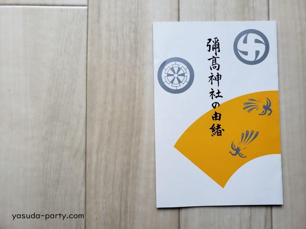 彌高神社パンフレット