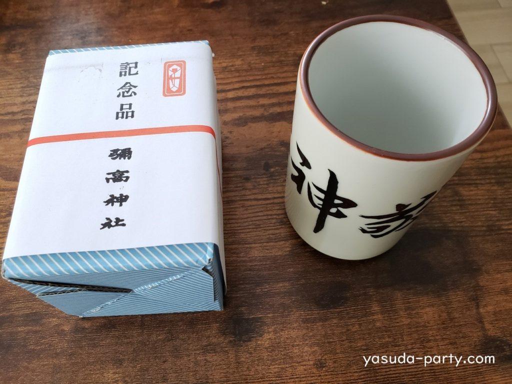 彌高神社お百度参り記念品