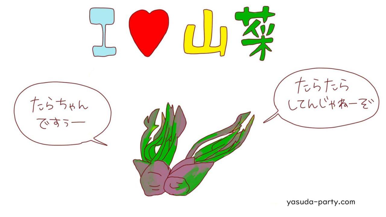 タラの芽アイキャッチ
