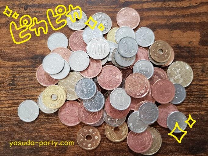 硬貨洗いafter