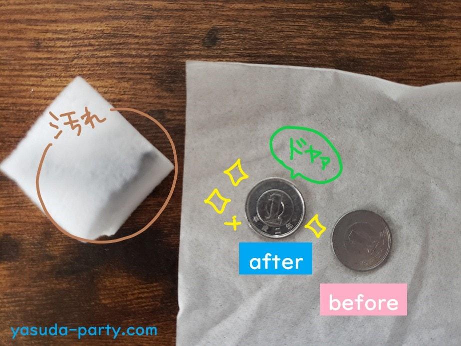 1円硬貨洗い方