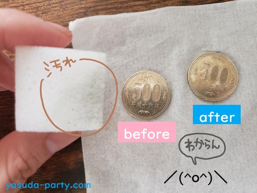 500円硬貨洗い方