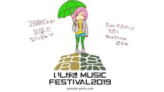 いしがきMF2019アイキャッチ