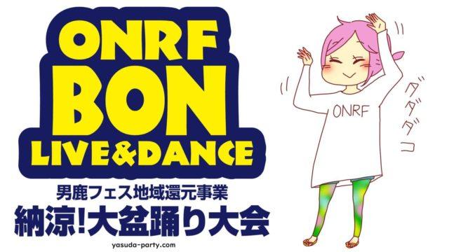 ONRF盆2019アイキャッチ