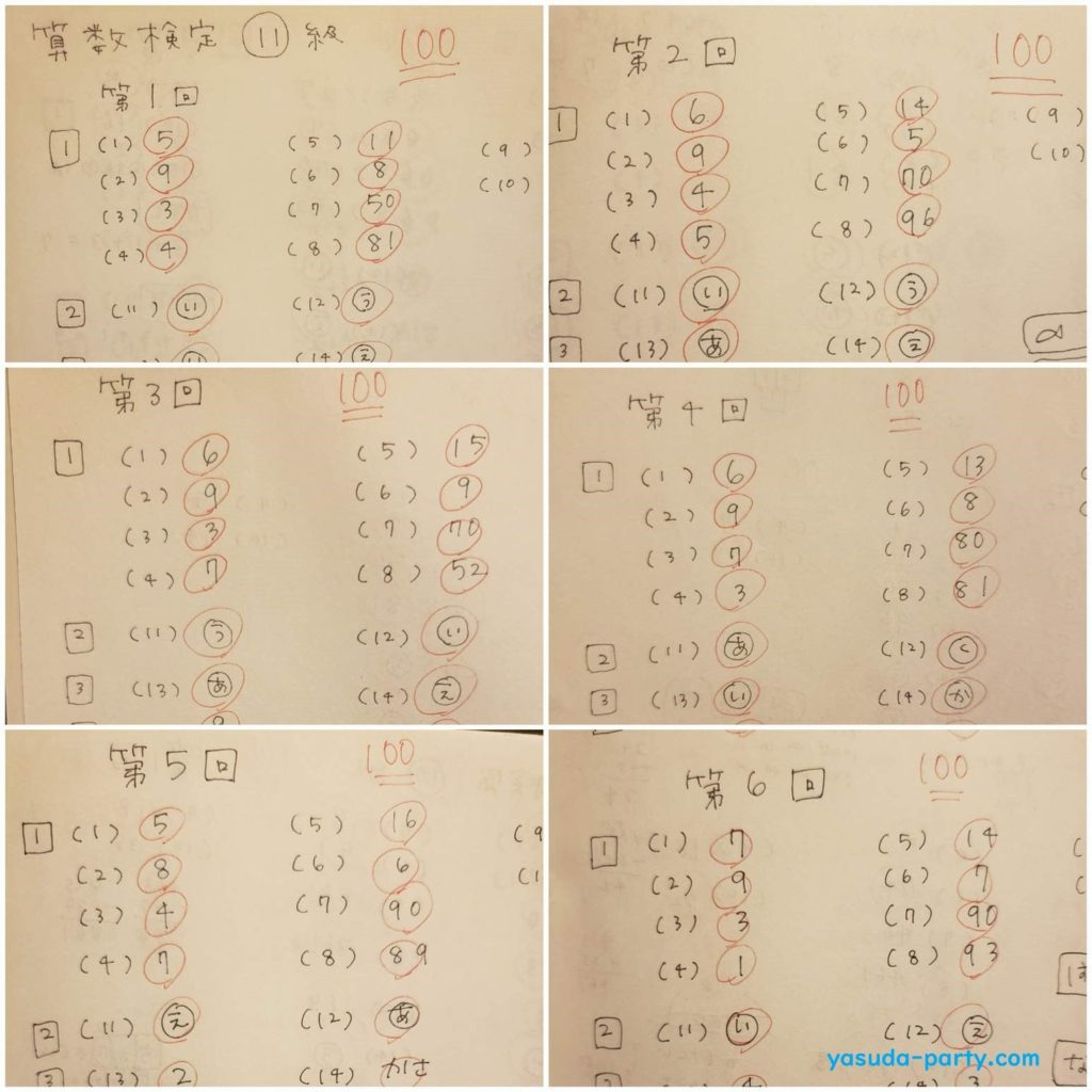 算数検定11級解答