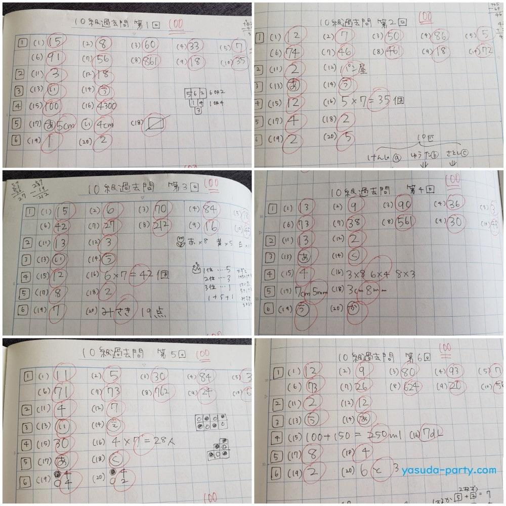 算数検定10級解答