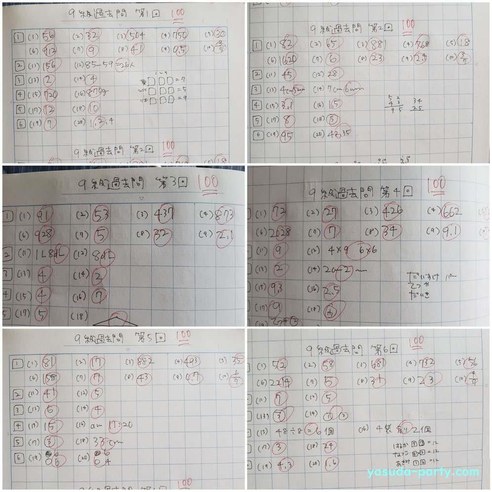 算数検定9級解答