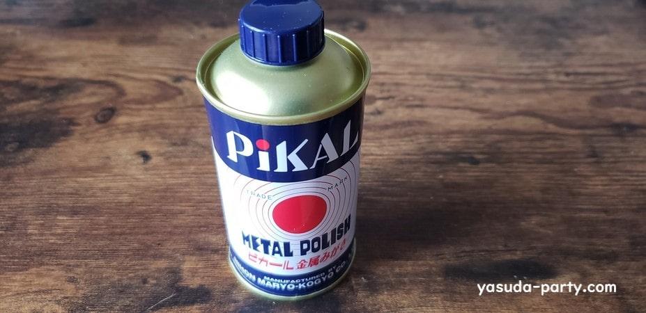 ピカール缶