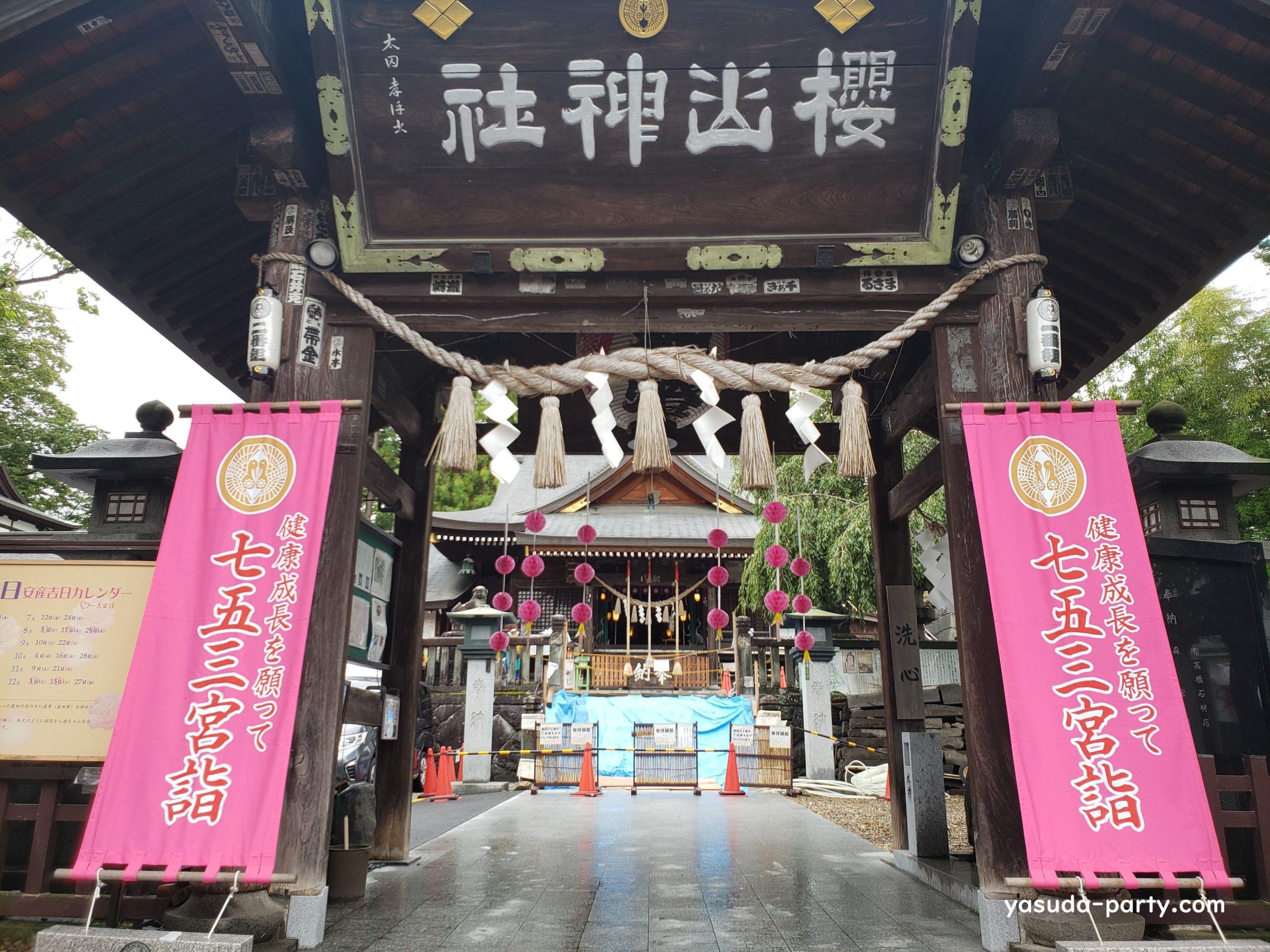櫻山神社門