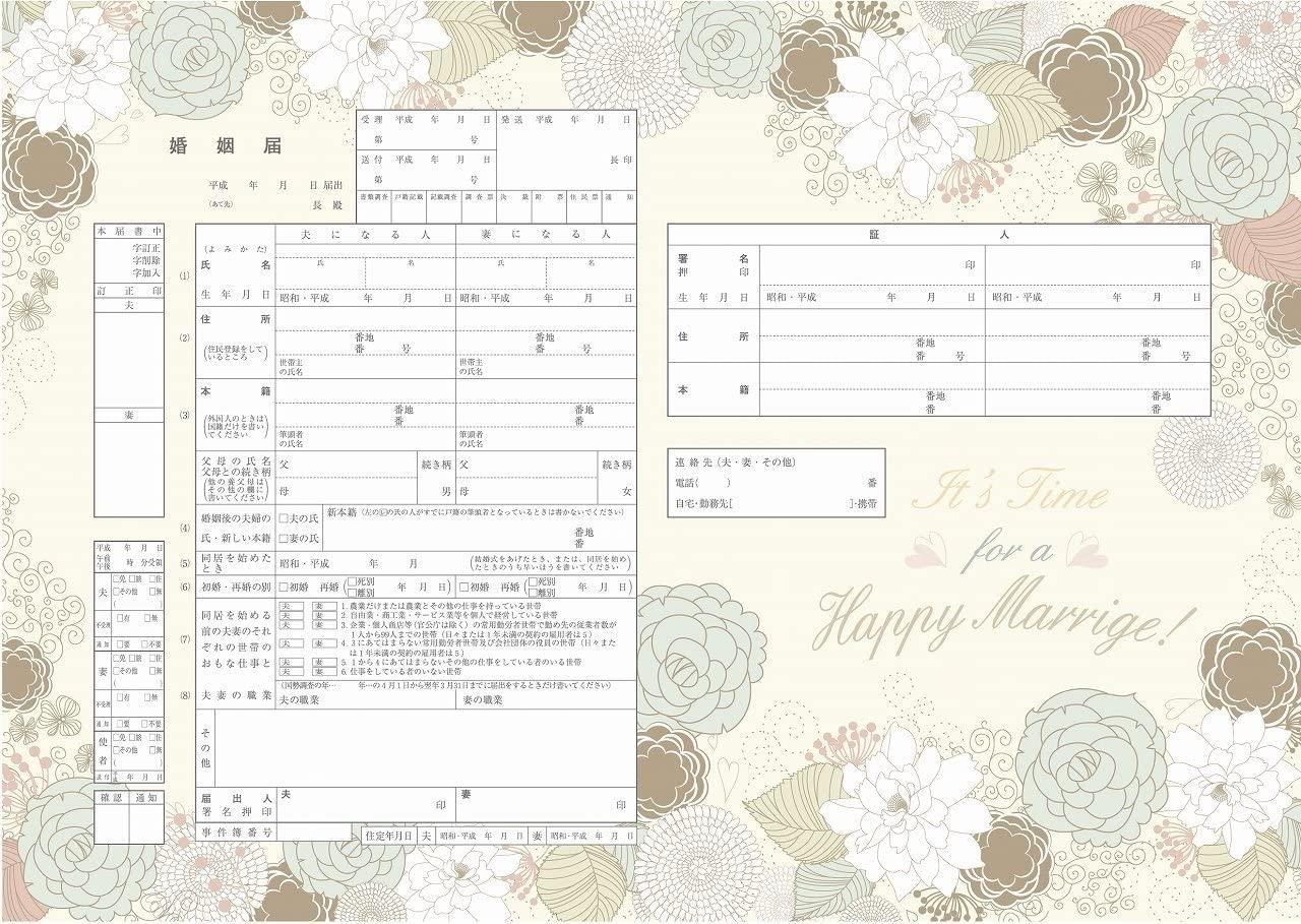 HappyMarrige婚姻届