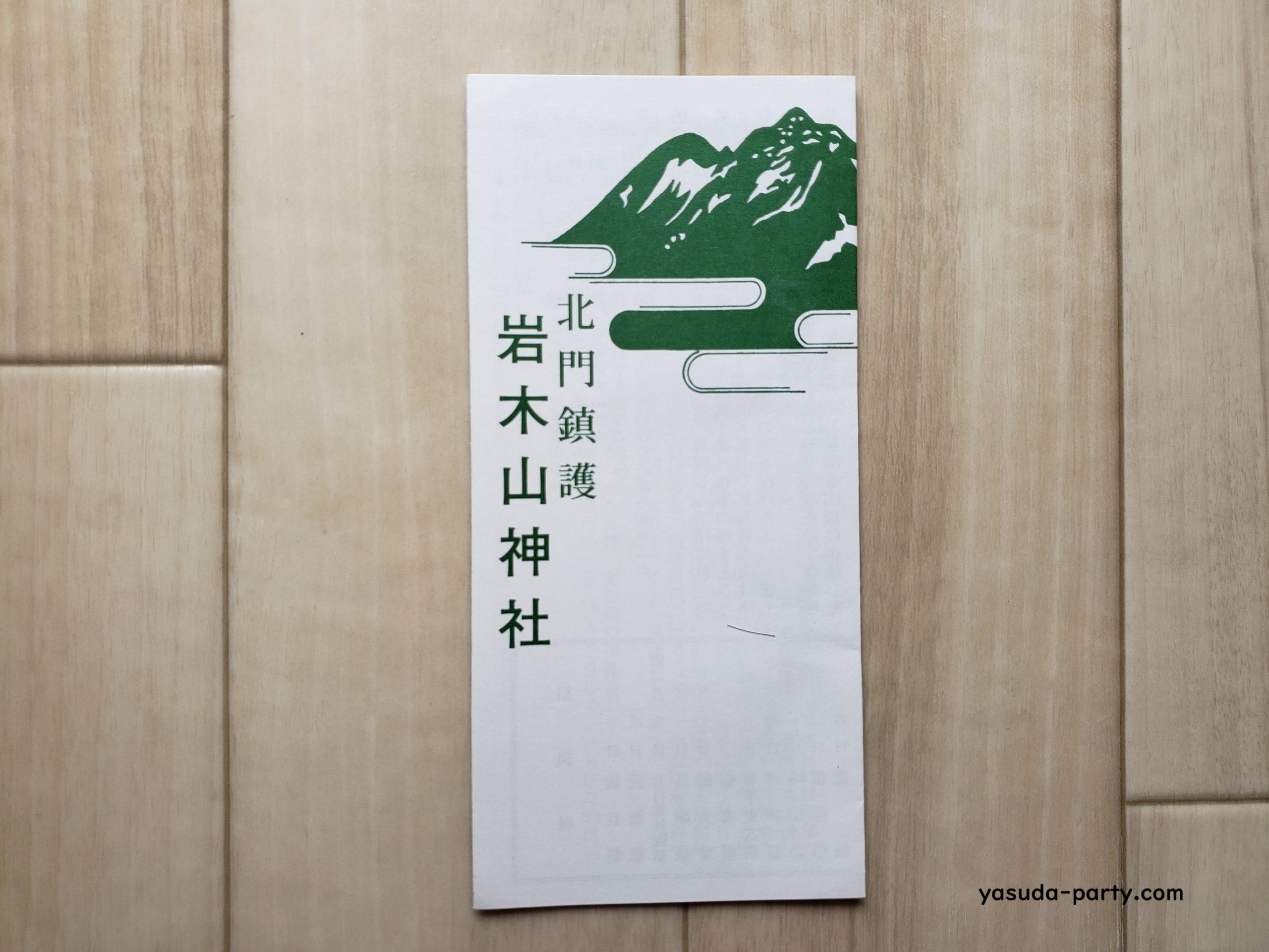 岩木山神社しおり