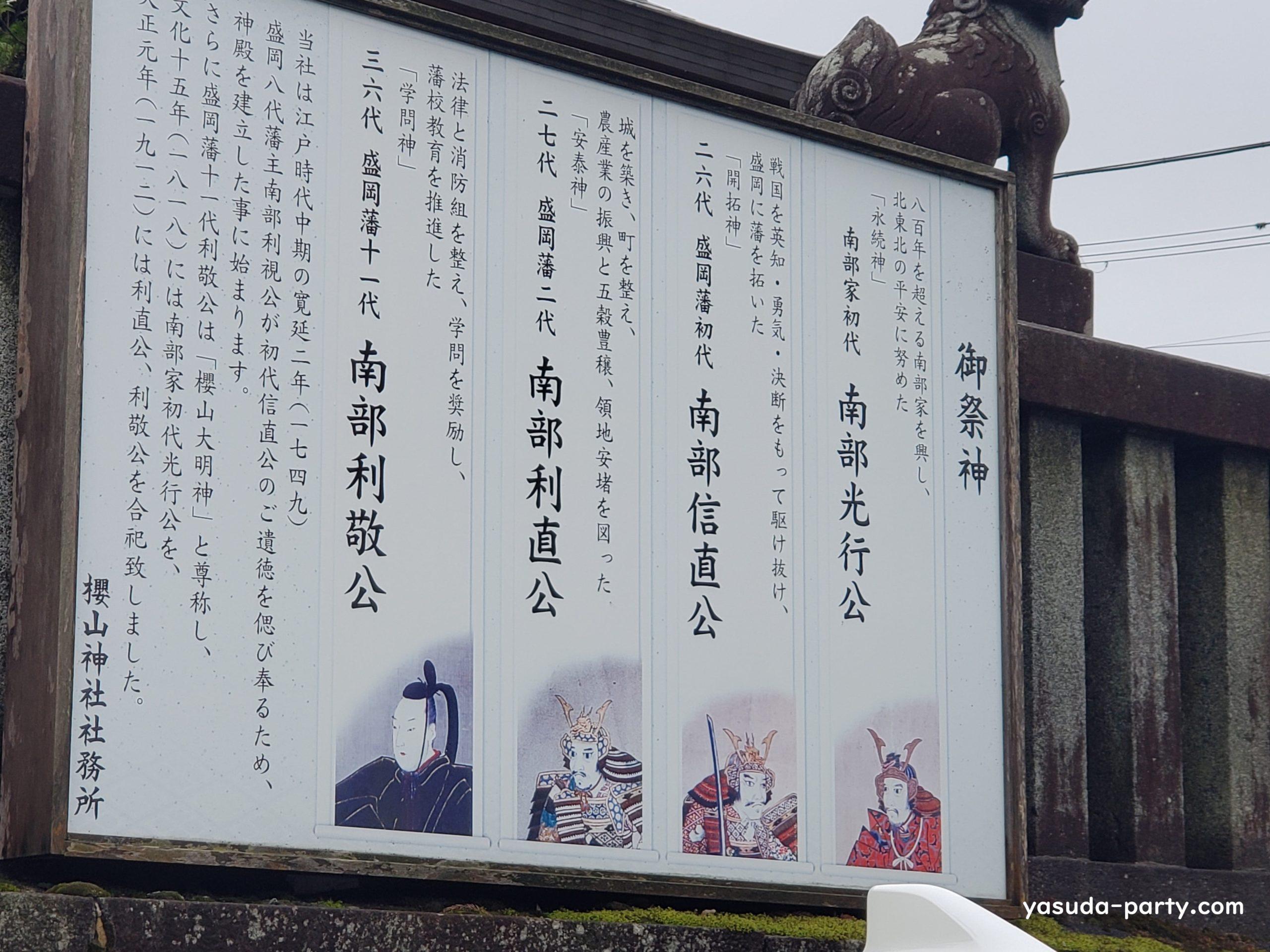 櫻山神社ご祭神