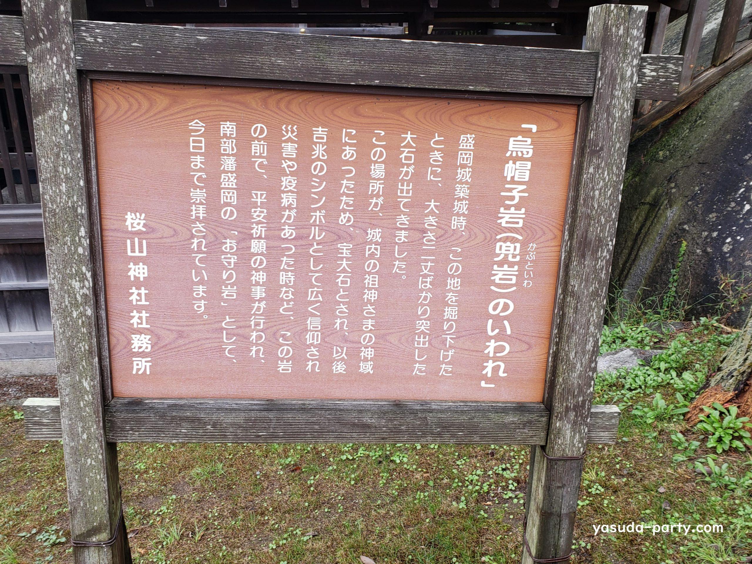 櫻山神社烏帽子岩のいわれ