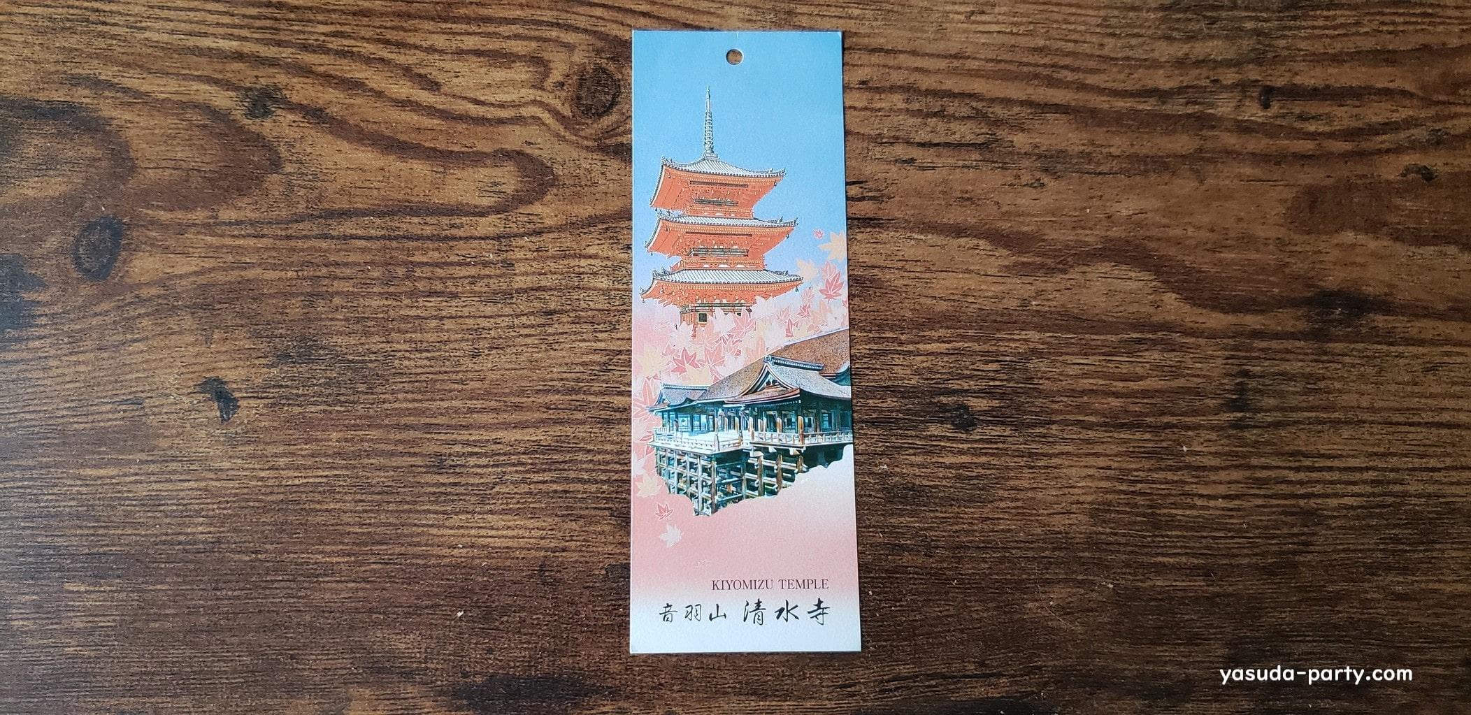 清水寺入場券