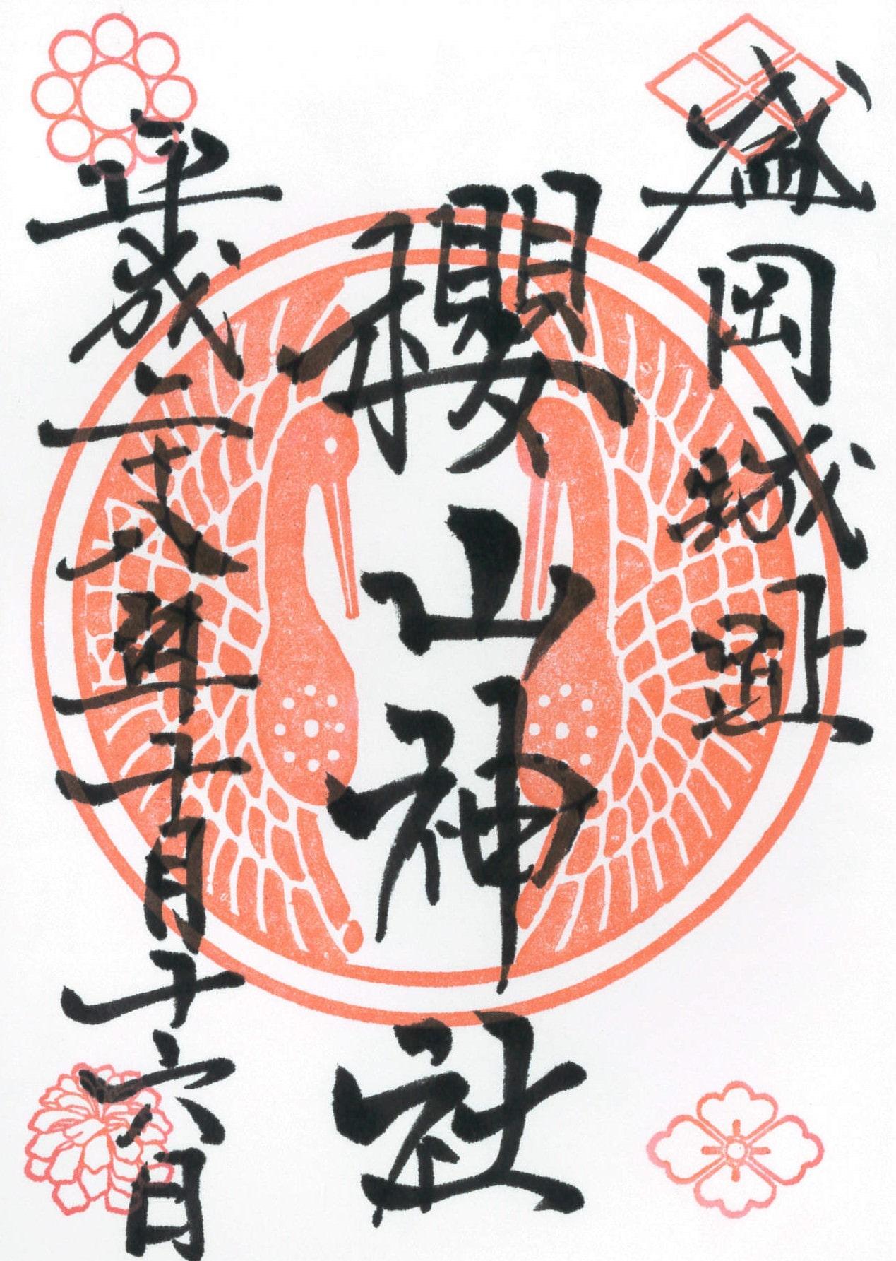 櫻山神社御朱印