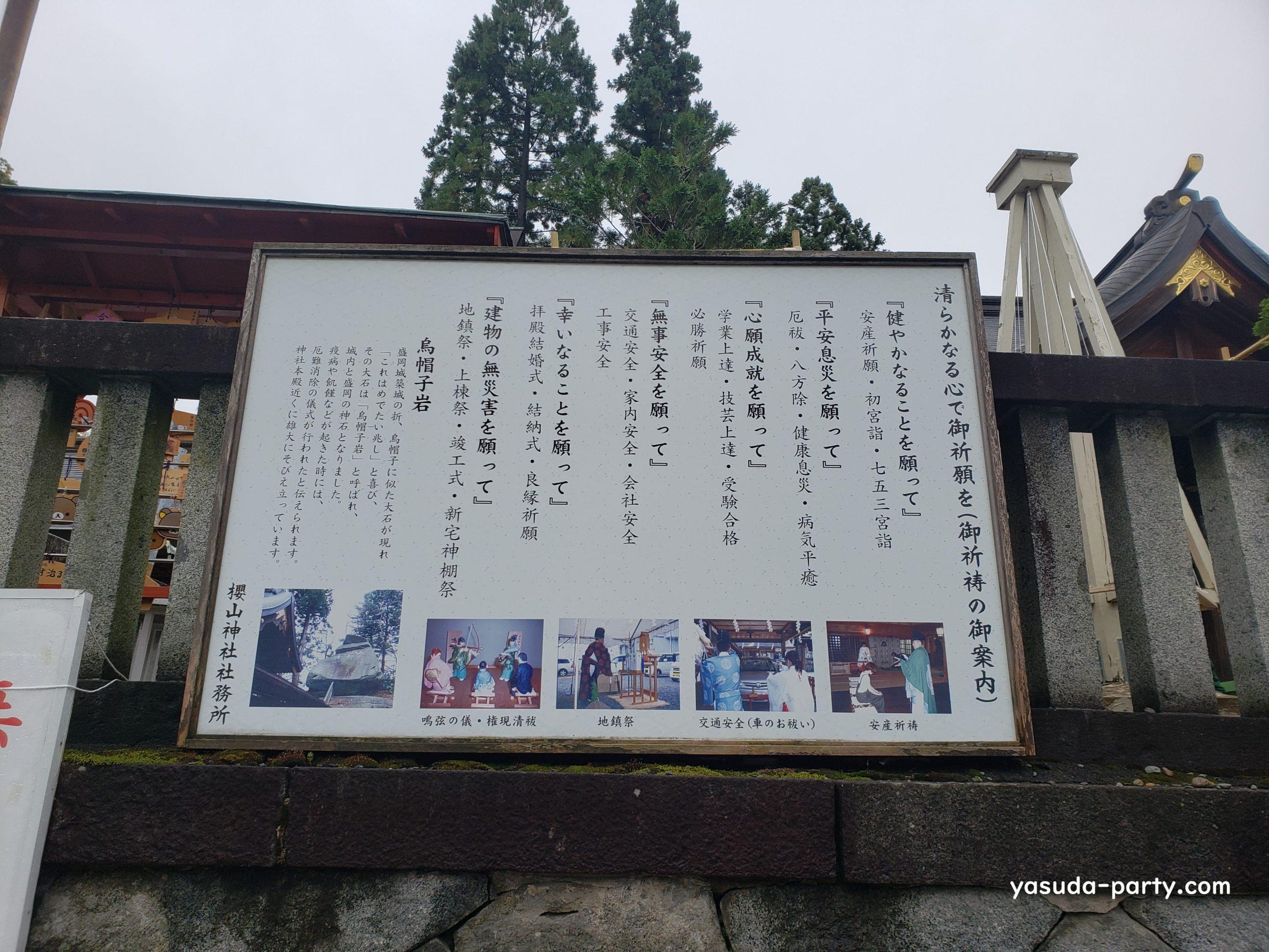 櫻山神社ご利益