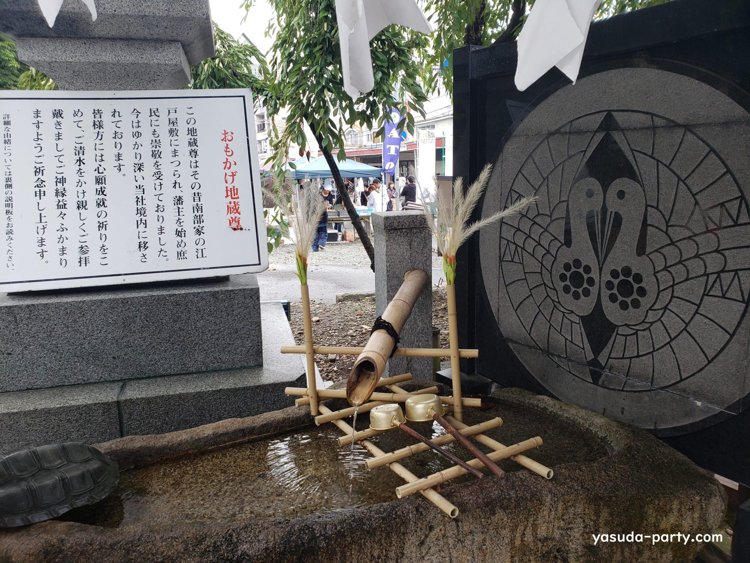 櫻山神社手水舎