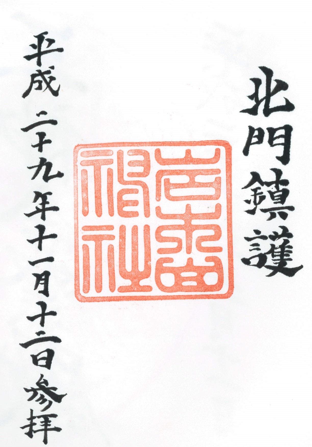岩木山神社御朱印