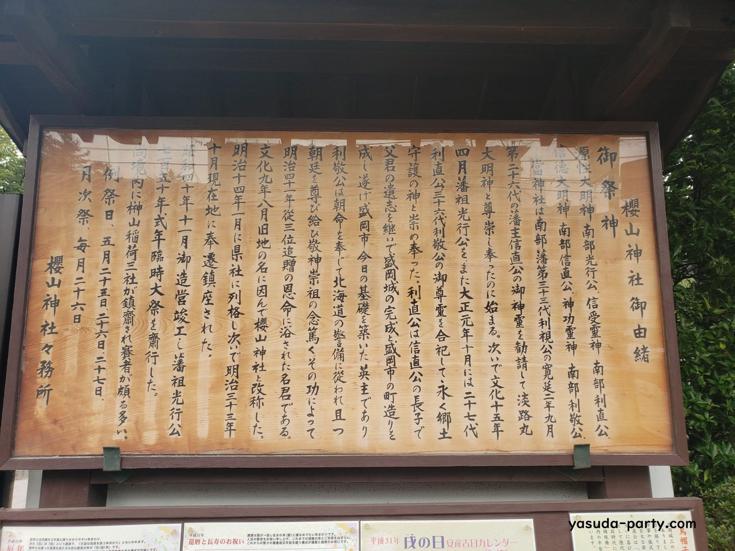 櫻山神社由緒