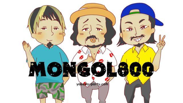 MONGOL800アイキャッチ