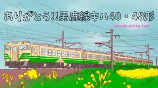 男鹿線キハ40系アイキャッチ