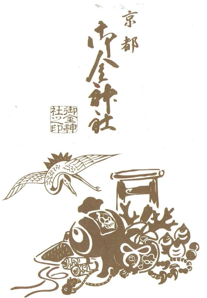 御金神社御朱印についてきた紙②