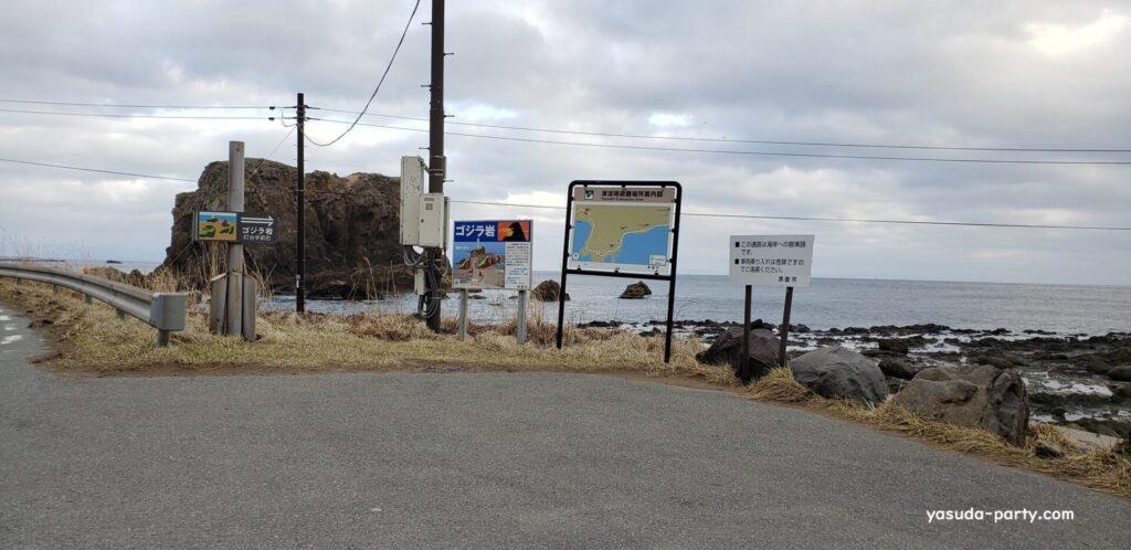 ゴジラ岩標識