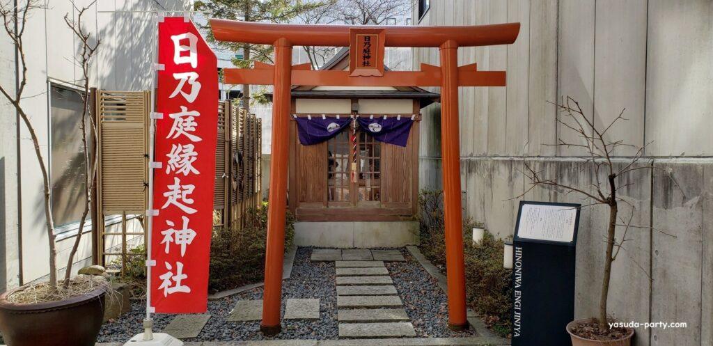 日乃庭縁起神社
