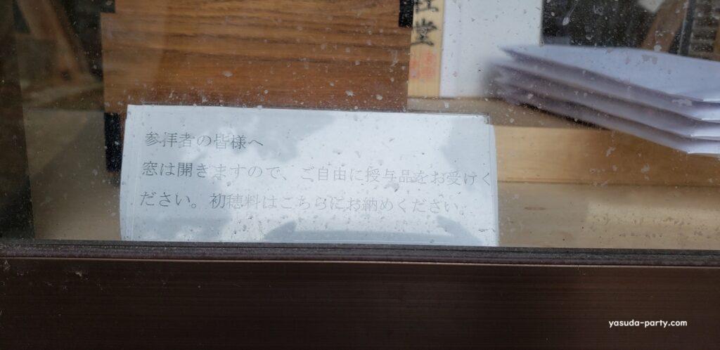 赤神神社社務所