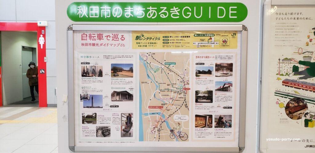 秋田市街歩きガイド案内板(自転車)
