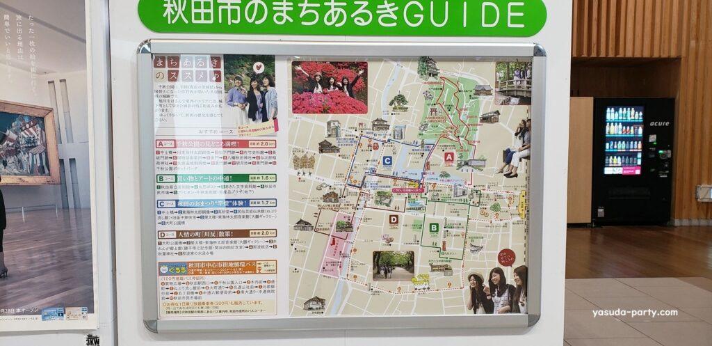 秋田市街歩きガイド案内板(徒歩)