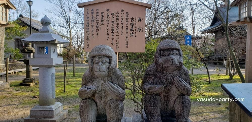 日吉神社 眞猿