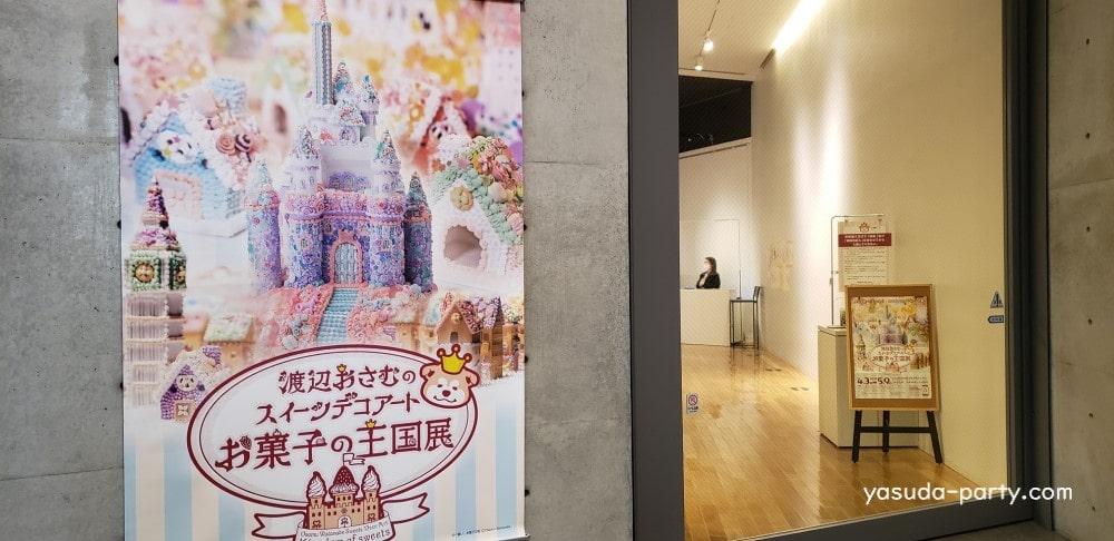 渡辺おさむスイーツデコアート会場