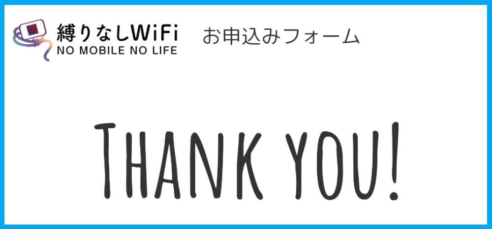縛りなりWi-Fi申し込み完了