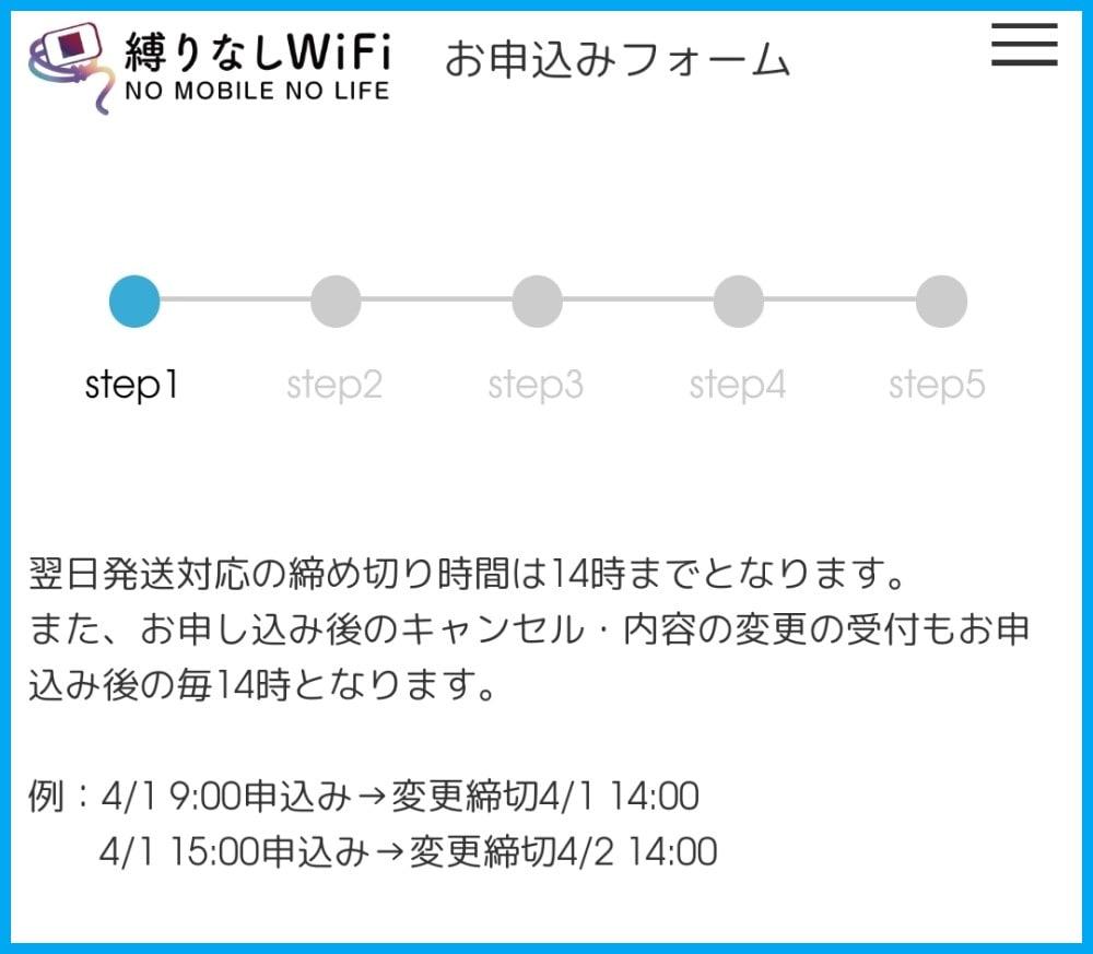 縛りなしWi-Fi申し込みフォーム